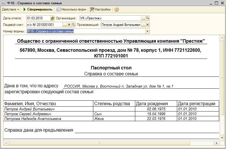 Срок действия загранпаспорта украина